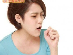 感冒久咳不愈别轻视!3周未改善,恐隐藏10大问题