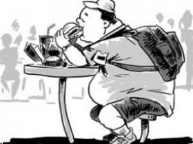 改变九大饮食习惯让肥胖远离