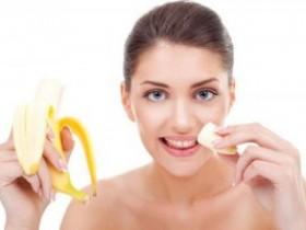 女人常吃香蕉好处多多