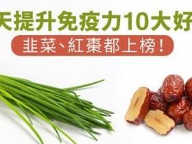 春天提升免疫力10大好食:韭菜、红枣都上榜