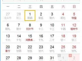 3月吉凶预报(3月1日—31日)