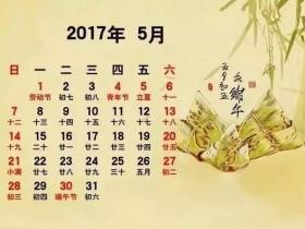 5月吉凶预报(5月1日—31日)