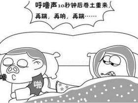 打呼鲁不是睡的香 严重时可能会致命!一个小妙方,轻松治癒