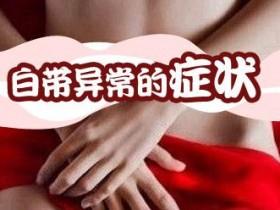 从阴道分泌物看健康!这种颜色最危险,恐「子宫癌变」征兆