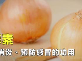 好像快感冒了?3分钟完成洋葱蔬果汁提升抵抗力