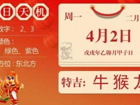 2018年4月2日生肖运势_牛、猴、龙大吉