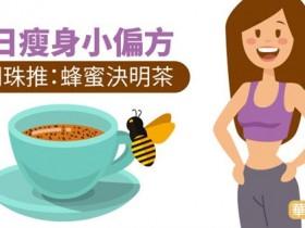 夏日瘦身小偏方 吴明珠推:蜂蜜决明茶
