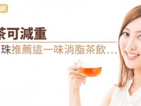 喝茶可减重 吴明珠推荐这一味消脂茶饮...