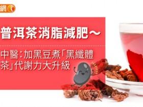 普洱茶消脂减肥〜中医:加黑豆煮「黑纤体茶」代谢力大升级