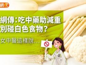 网传:吃中药助减重,别碰白色食物?女中医这样说…