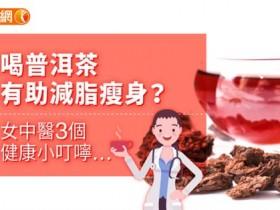 喝普洱茶有助减脂瘦身?女中医3个健康小叮咛…