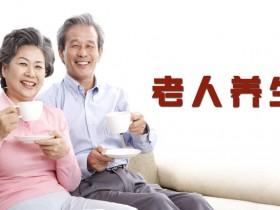 老人秋冬保健康强化营养是关键