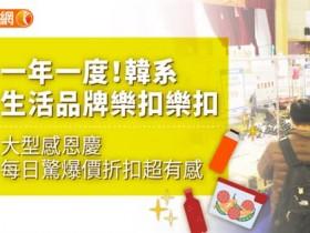一年一度!韩系生活品牌乐扣乐扣大型感恩庆,每日惊爆价折扣超有感
