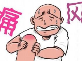 痛风的早期表现有哪些?如何治疗效果最好?