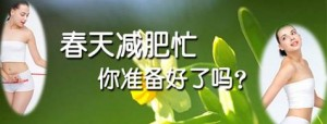 春季中医减肥法