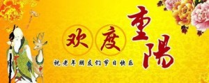 重阳节:哪个时间段最开运?