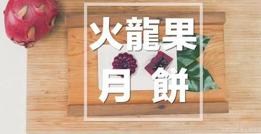 中秋节不想变胖?教你自制低卡火龙果月饼