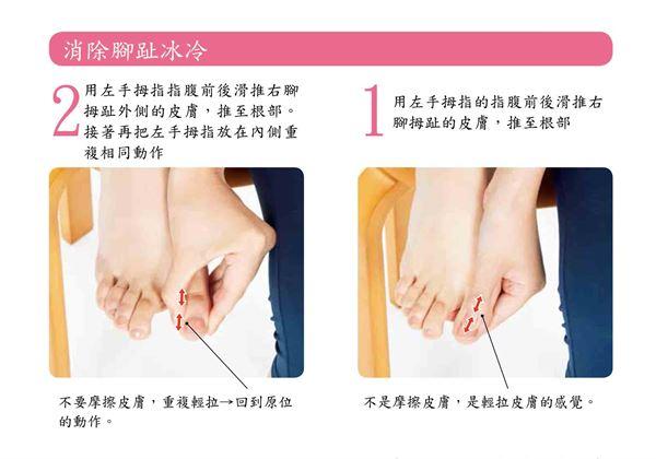 9大按摩手法舒展筋膜改善手脚冰冷