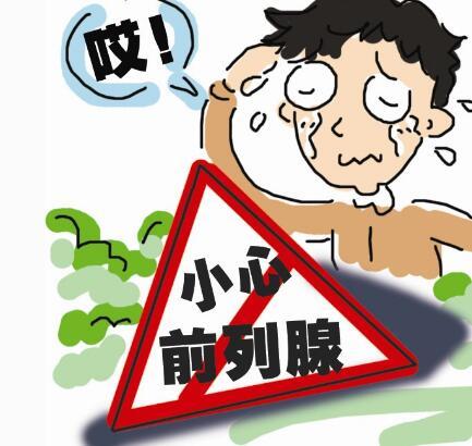 射精疼痛、尿浊有异味~恐急性细菌性前列腺炎上身