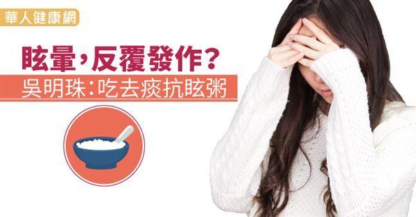 【影音版】眩晕,反复发作?吴明珠:吃去痰抗眩粥