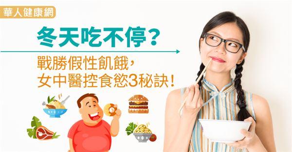 冬天吃不停?战胜假性饥饿,女中医控食欲3秘诀!