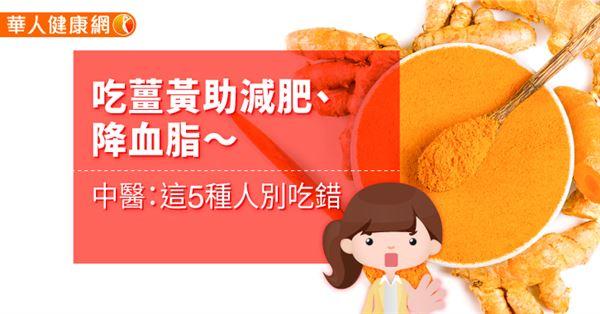 吃姜黄助减肥、降血脂〜中医:这5种人别吃错