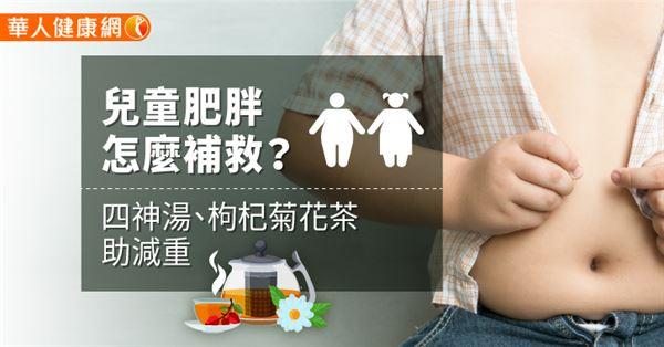儿童肥胖怎么补救?四神汤、枸杞菊花茶助减重
