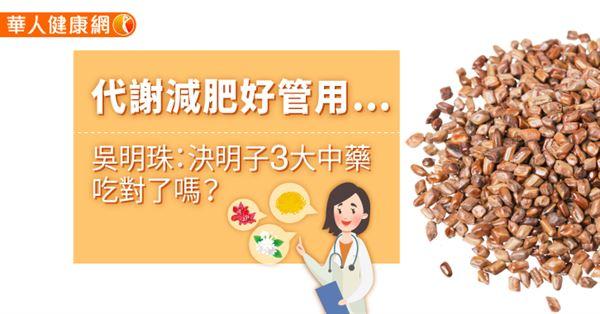 代谢减肥好管用…吴明珠:决明子3大中药吃对了吗?